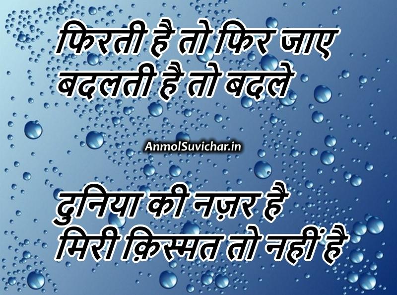 hindi anmol suvichar anmol vachan pictures